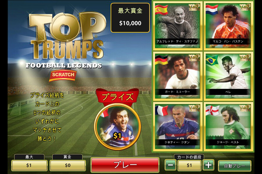 Top Trumps Football Legends Scratch:image3